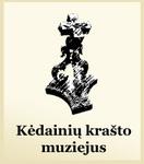 Kėdainių krašto muziejus
